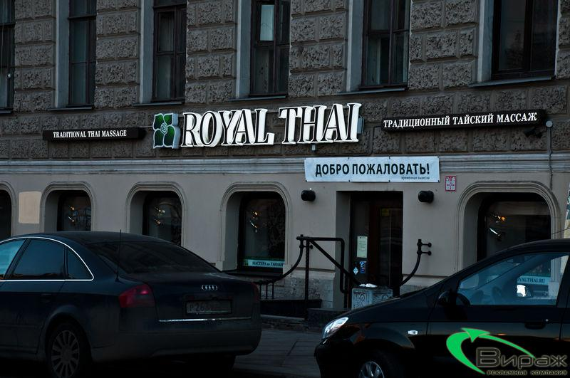 Салон тайского массажа ROYAL THAI, ул. Большая Конюшенная