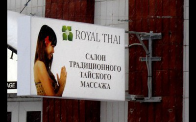 Световая консоль Royal Thai Выборгское ш